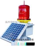LED太阳能防爆警示灯航空障碍灯