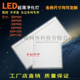 LED平板净化灯洁净灯医院手术室专用超薄灯具