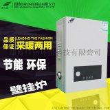 淄博電採暖爐家用採暖地暖6KW節能壁掛爐兩用220v智慧全自動