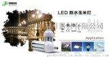 60W LED節能燈