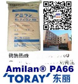 日本东丽PA66塑胶原料代理商