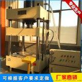 现货供应100吨四柱压力机游戏币压制成型液压机
