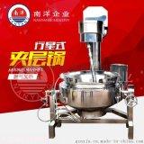 廣州南洋行星式攪拌燃氣加熱攪拌夾層鍋炒鍋廠家