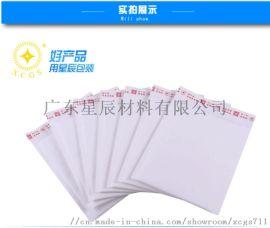 星辰包装白色牛皮纸气泡信封袋包装快递袋定制尺寸印刷颜色厂家批发