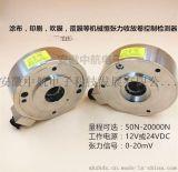 温州塑料淋膜及多层淋膜复合机组使用恒张力控制检测器价格穿轴式张力传感器生产厂家