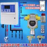 氯甲烷气体报警器 气体浓度超标自动报警设备