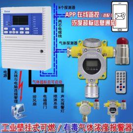 **甲烷气体报警器 气体浓度超标自动报警设备