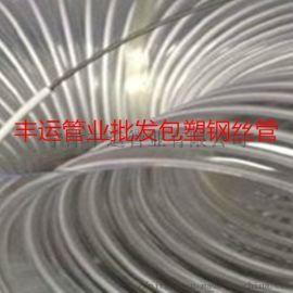 pvc通风包塑钢丝管工业专用管加厚耐磨软管