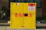 30加侖防爆安全櫃實驗室危險品安全櫃現貨銷售