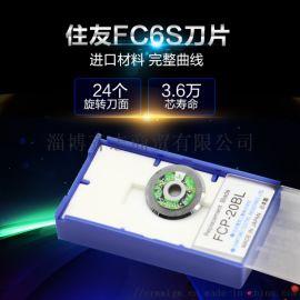 国产FC6S刀片住。友光纤熔接机FCP-20BL光纤切割刀 FC-6S刀片T 81C