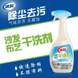 润友布艺沙发地毯干洗剂免水洗床垫清洁剂