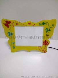蝴蝶型亚克力水晶相框