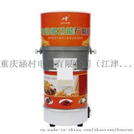 涵村牌电动多功能石磨磨豆浆机