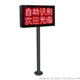 智慧停車場雙層顯示屏廠家優惠直銷