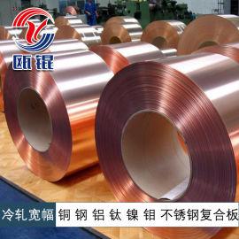 瓯锟冷轧纯铜不锈钢复合板 T2紫铜真铜门料