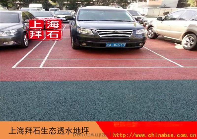 浙江宁波广场|彩色透水混凝土|彩色透水混凝土厂家