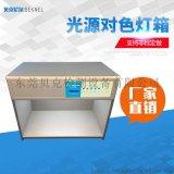 6光源對色燈箱東莞廠家直銷供應