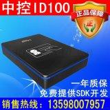 中控智慧ID100身份证读卡器中控100读卡器