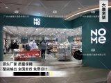 广州大唐NOME诺米货架连锁店货架整店输出免费设计