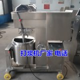 丸子打浆机|海鲜肉丸打浆机|小型鱼丸生产线
