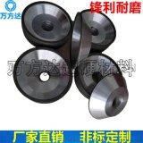 万方达碗形合金砂轮 磨钨钢树脂金刚石碗型磨轮