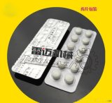 藥品/小五金/片劑包裝機PVC鋁/塑/鋁泡罩包裝機
