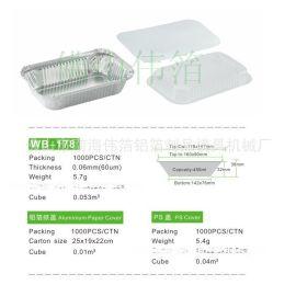 伟箔wb-178铝箔锡纸饭盒 铝箔环保容器