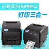 芯燁H500B 條碼印表機 熱轉印標籤印表機 不乾膠標籤印表機