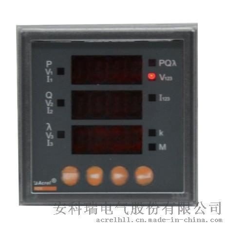 智能监控仪表选型 安科瑞 PZ80-E4 多功能表