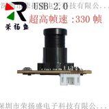 330帧USB2.0高速摄像头模组 RYS-1080P高清摄像头模组