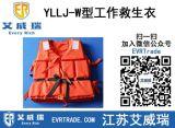 evrtrade长期供应YLLJ-W型工作救生衣