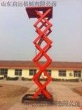 固定式升降機液壓升降貨梯剪叉式貨物升降平臺地下室小型升降臺