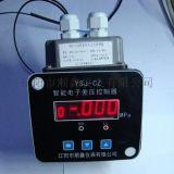 供应YSJ-CZ型智能电子差压控制器