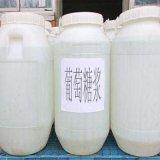 售食品级果葡萄糖浆 玉米葡萄糖浆 糖稀 高纯果葡糖浆 液体葡萄糖