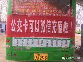 上门安装公交刷卡机、公交卡微信充值、县城专用公交刷卡机