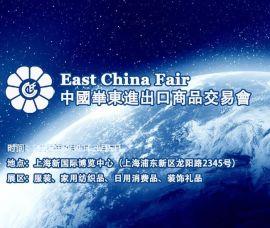 2018年第28届上海华交会