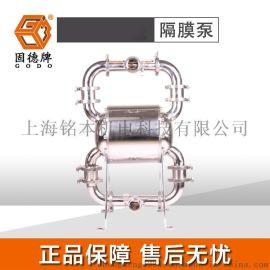 上海边锋产QBW3-50固德牌不锈钢卫生级隔膜泵哪里买