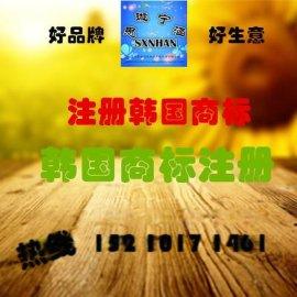 天津韩国商标注册一带一路东亚国家线上线下同步