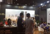 2018上海国际养老产业博览会