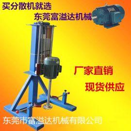 小型分散机 实验室分散机 化工液体搅拌机分散机 砂磨分散机生产厂家