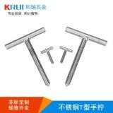 厂家直销 供应不锈钢紧固件 不锈钢非标T形手拧螺钉批发支持定制