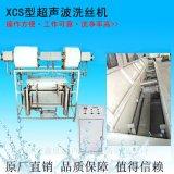 供应超声波清洗机洗铜丝、钢丝济宁鑫欣质量保障