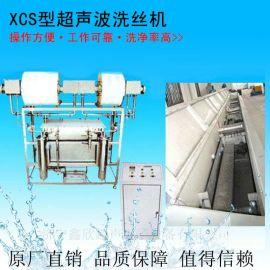 供應超聲波清洗機洗銅絲、鋼絲濟寧鑫欣質量保障