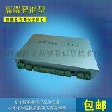 LD-CJQ-IO通用智能采集器、智能一体化监控主机、综合串口服务器