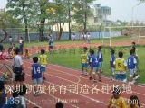 深圳球場施工廠家/籃球架廠家/矽PU球場
