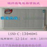碳纤维电暖器(1340*600*50)厂家直销