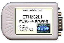 微型以太网/串口转换器(RS-232/485/422)ETH232L1
