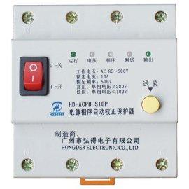 电源相序自动校正保护器(HD-ACPD-S10P)