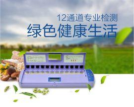 农药残留速测仪 蔬菜水果茶叶农药残毒检测仪(12通道)经济适用