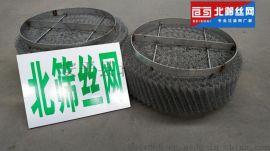 安平厂家定制不锈钢丝网除沫器